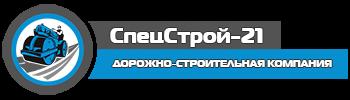 СпецСтрой-21 (Москва)